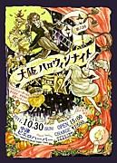 大阪ハロウィンナイト