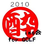 沖縄ゴルフチーム 酔ing会mixi部