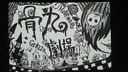 ほねまる劇場#三上骨丸