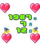 ★1987年7月12日生まれ★