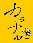カラナル〜Karanaru〜