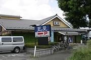 藍屋三鷹新川店