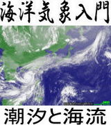 海洋気象学入門・潮汐と海流