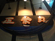 相模地元料理☆★正栄丸