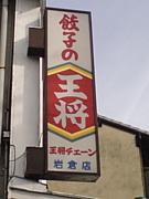餃子の王将 岩倉店