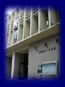 田辺市立第一小学校