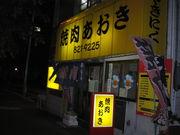 ★焼肉あおき★