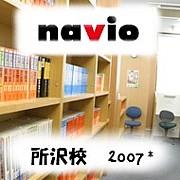 *★NAVIO 所沢校 2007卒業生★*