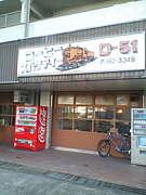 あんかけスパ D−51
