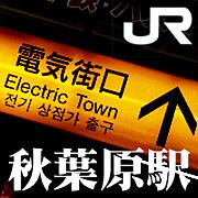 秋葉原駅☆電気街口
