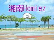 湘南Enjoyバスケ 湘南Homiez