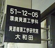 早大理工 大和田研