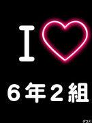 ♡青菅小 6年2組♡