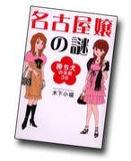 名古屋嬢( for boys )