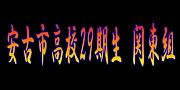 安古市高校29期生 関東組