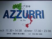 イタリア酒場 AZZURRI 中村区