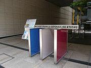 九州日仏学館 オフィシャル