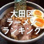大田区ラーメンランキング