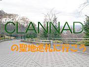 CLANNADの聖地巡礼に行こう