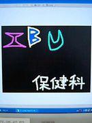 IBU 保健科