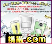 携帯.com