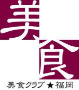 美食クラブ ★ 福岡