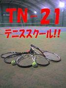 TN−21 テニススクール