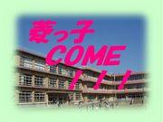 桐生ってゆーか菱っ子come!!!