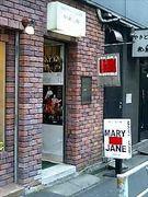 渋谷メアリージェーン