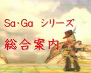 Sa・Ga(サガ)総合案内