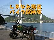 しまなみ海道バイク探検隊