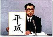 昭和64年1月4日生まれ