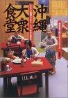 沖縄大衆食堂