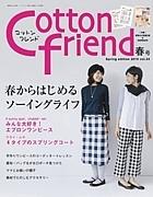 *Cotton friend*