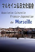 マルセイユ仏日文化協会