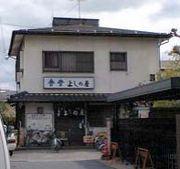 食堂 よしの屋 (長野市若里)