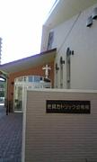 佐賀カトリック幼稚園