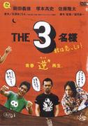 THE3名様同好会