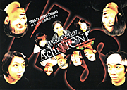 AchiTION!(アチション!)