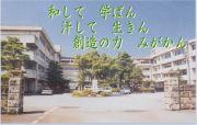 寺井中学校