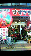 横浜家系ラーメン すずき家
