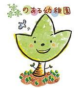 川崎市 ひばり幼稚園