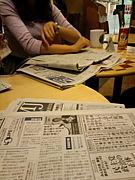 日経MJ新聞を読む朝オフ会