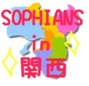 SOPHIANS in 関西