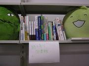 持ち寄り図書館