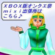 オンクエ祭・mixi出張所
