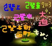 己斐中2003卒☆