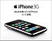 iPhone 3G 北九州支部