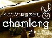 ヘンプとお香のお店 チャムラン