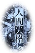 二ノ瀬泰徳 【魔女の騎士】